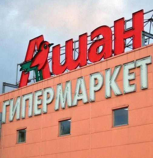 Покраска логотипа торговых центров Ашан